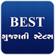 Best Whatsup Gujrati Status by photoframe