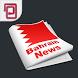 اخبار البحرين | محلية وعالمية by mobilepasse