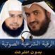 رقية شرعية بصوت عفاسي و غامدي by zumbapps