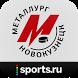 Металлург Нк+ Sports.ru by Sports.ru