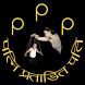 PPP(Patni Pratadit Pati) App by SOFTDREAMZ TECHNOLOGIES PVT LTD