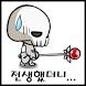 Skull Magician : Grow Ultimate Magic : Tap Clicker by TUDADAK