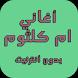 احلى أغاني ام كلثوم by Firefist