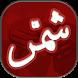 شيلات قبيلة شمر الطنايا by New Generation App