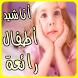 اغاني أطفال MP3 by devappma01