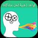 قواعد ذهبية لحل مشاكلك by المكتبة العربية - جوهر العلم