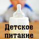 Детское питание by knigivasilisi