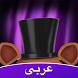 FNAF ٥ ليالي في فريدي Amino by Amino Apps