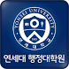 연세대학교 행정대학원 by abling