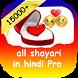 2018 Hindi Shayari Pro -New by TeamSffree92