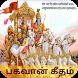 Bhagavad-Gita in Telugu by Banaka