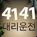 4141대리운전 by enjoyworks