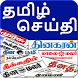 Tamil News India Newspapers by YellowCup