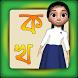 Borno Jagat 2 Bangla Alphabet by TechnoMagic Pvt. Ltd.