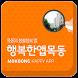 행복한앱목동 by yooncom