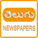All Telugu News papers by appityy