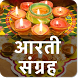Aarti Sangrah (आरती संग्रह) by Make in India Apps