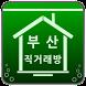 부산직거래방(무료직거래,부산원룸,투룸,분양권,오피스텔)
