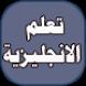 تعلم الأنجليزية بسهوله by Abdulrahman