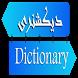 دیکشنری آنلاین فارسی انگلیسی by apss.trans