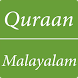 Quran in Malayalam by karmapps