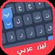 كيبورد ليزر عربي جديد 3 by oMega Dev