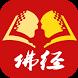 佛经大全-金刚经心经道德经全文 by 深圳市聚英杰科技有限公司