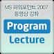 MS 파워포인트 2007 동영상 강좌 강의 by (주)아이비컴퓨터교육닷컴