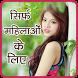 सिर्फ महिलाओं के लिए by Hindi Apps Store
