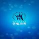 토론토 큰빛교회 모바일앱 by MOBIQUINONE