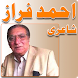 Ahmed Faraz Poetry by Uaiapps