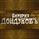 Бирария Дондуковъ