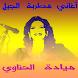 ميادة الحناوي : مطربة الجيل by sammi mortabit