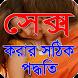 সেক্স করার সঠিক পদ্ধতি by bd-digital-apps