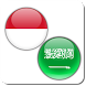 Indonesian Arabic Translator by Gagak Hitam Studio