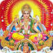 surya dev chalisa mantra audio by ting ting tiding apps