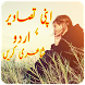 Urdu on Picture - Urdu Poetry by AppPic LLC