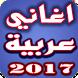 اغاني عربيه بدون انترنت by DevEom