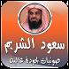 سعود الشريم صوتيات بجودة عالية by قرآن كريم جودة عالية