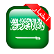 Daily KSA News - Saudi Arabia News App by AppsForNexus