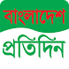 Bangladesh Pratidin by East West Media Group Ltd.