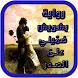 رواية بشويش ضمّيني علىَ الصـدرتكفيـن by baydev
