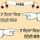 Learn Hindi in Punjabi: Speak Punjabi to Hindi