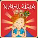Prathana in Gujarati (Audio) by Fireball Solutions