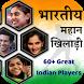 भारतीय महान खिलाड़ी by fullfunapps
