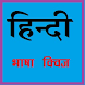 Hindi Bhasha Quiz