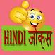 Hindi Jokes Latest / जबरदस्त हिन्दी चुटकुले by RSN-J Software Solutions