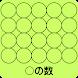 ○の数 by yasu0320