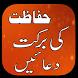 Hifazat Ki Barkat Duain by AppsVolt