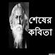শেষের কবিতা রবীন্দ্রনাথ ঠাকুর by zero zero seven
